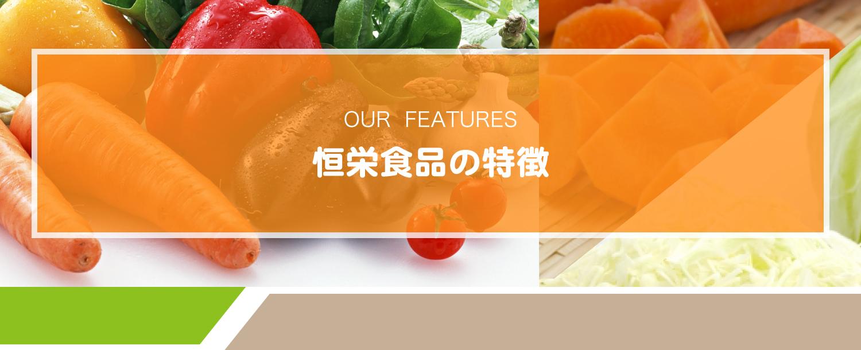 恒栄食品の特徴