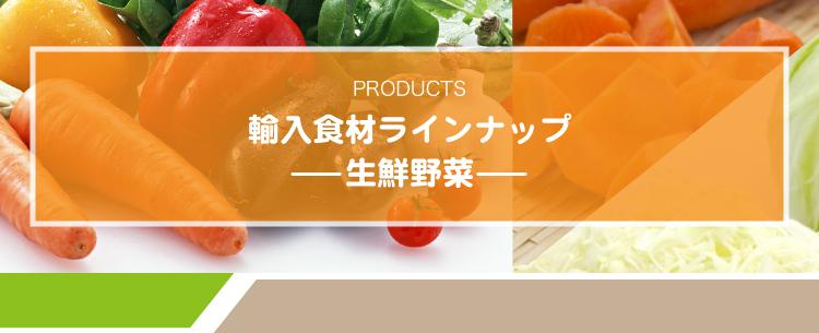 輸入食材商品ラインナップ生鮮野菜