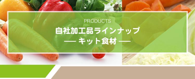 加工品商品ラインナップキット食材