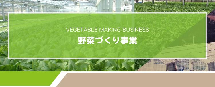 野菜づくり事業